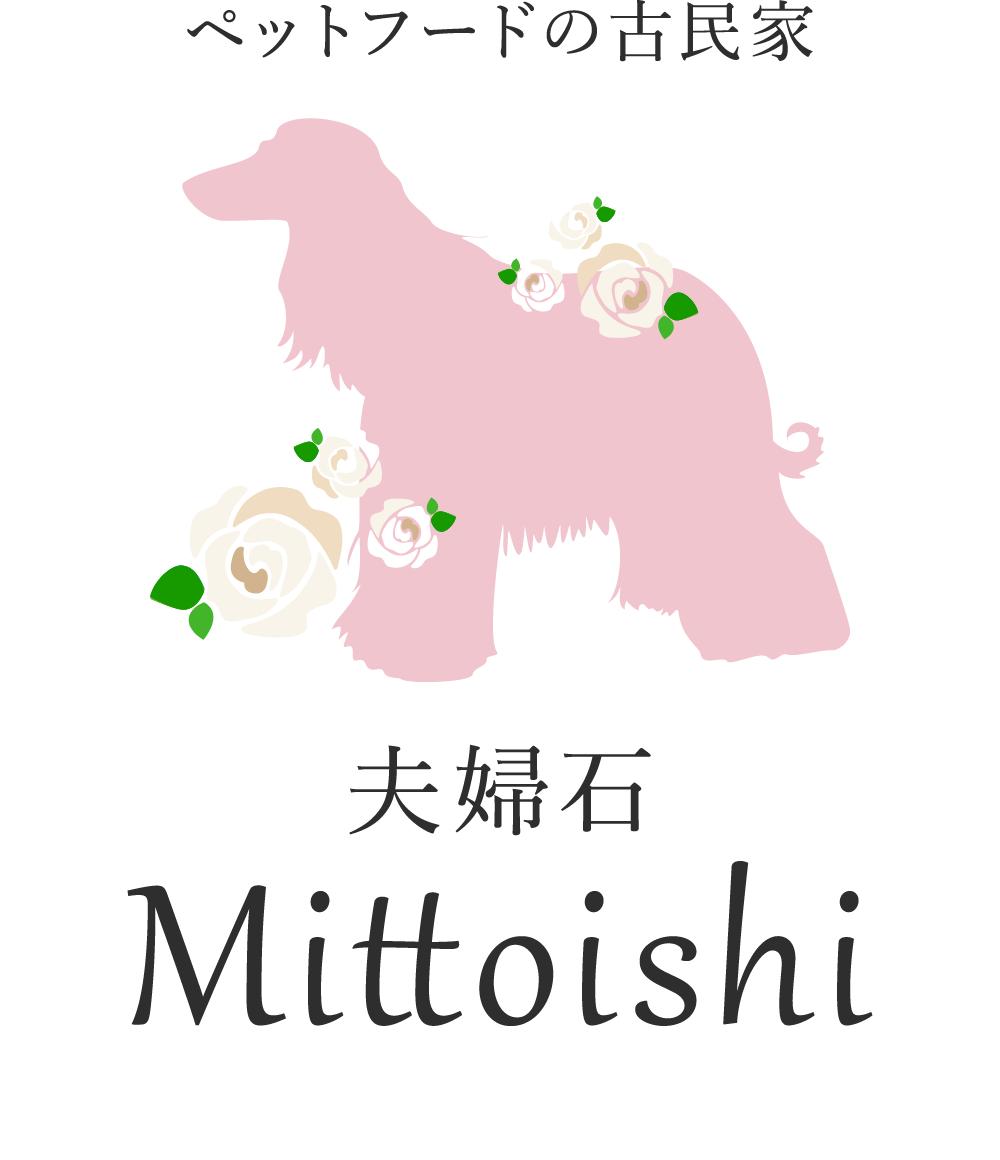 夫婦石Mittoishi